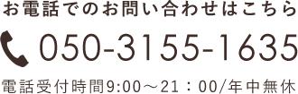 050-3155-1635